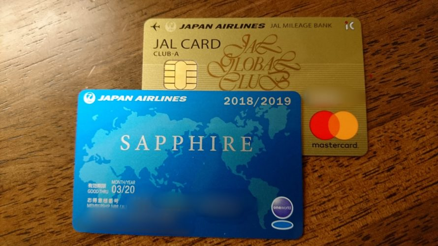 JALグローバルクラブカードが届いた!どれを選択するべきかまとめ