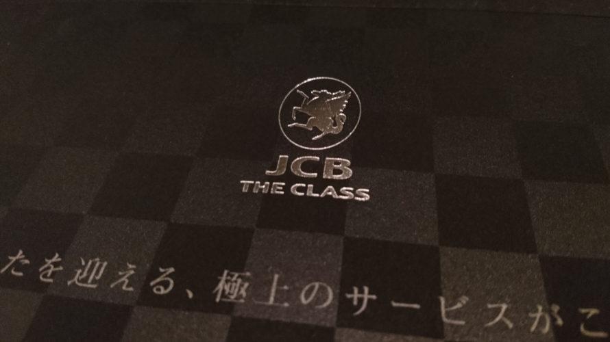 JCB the CLASSのインビテーションが届いた
